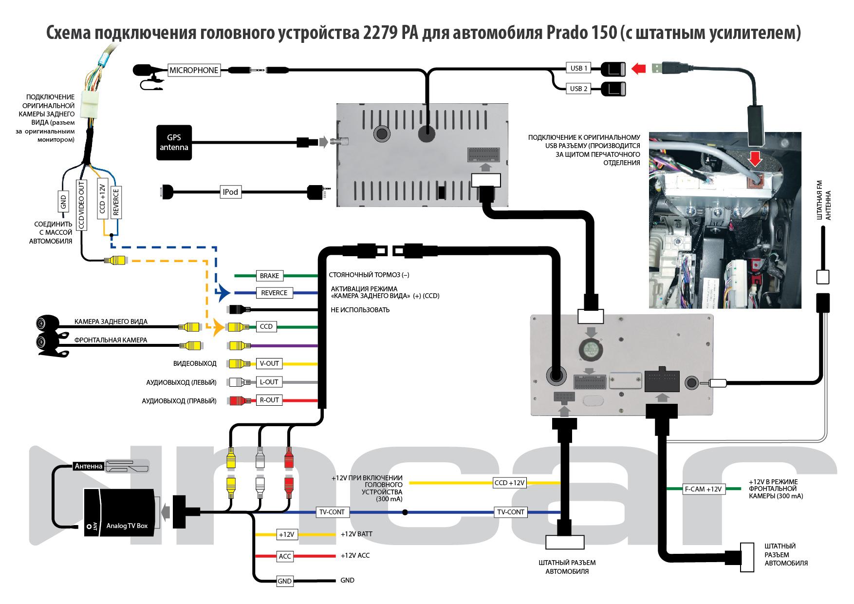 Схема подключение штатной камеры toyota